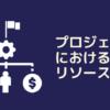 リソースの記事のキャッチ画像