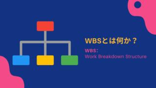 WBSのイメージ画像