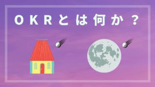 OKRのキャッチ画像