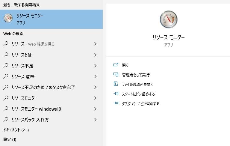 検索ボックスからリソースモニターを表示した画面