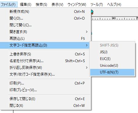 文字コードのGUI