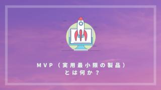 MVPのキャッチ画像