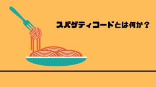 スパゲティコードの記事のキャッチ画像