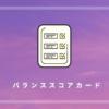 バランススコアカードのキャッチ画像