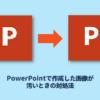 PowerPointで作成した画像が汚いときの対処法