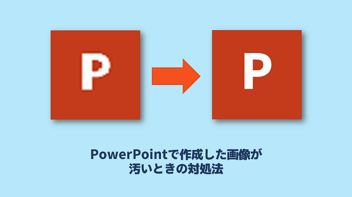 PowerPointで作成した画像が汚いときの対処法のキャッチ画像