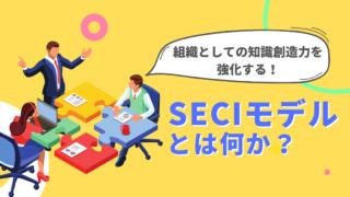 SECIモデルの記事のキャッチ画像