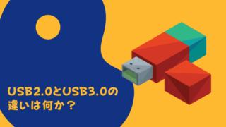 USB2.0とUSB3.0の違いは何か?のキャッチ画像