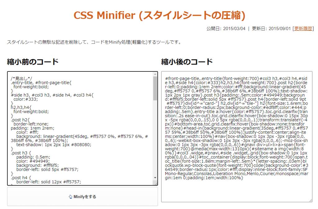 CSS Minifier を使ったCSSの圧縮