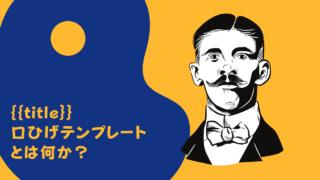 口ひげテンプレートのキャッチ画像