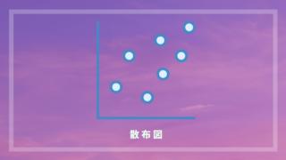 散布図のイメージ画像