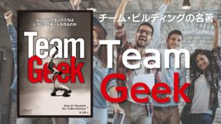 TeamGeekのキャッチ画像