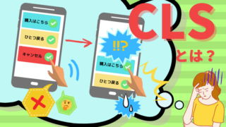 CLSの記事のサムネイル
