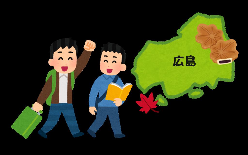 山口くんと広島に行ったのイメージ