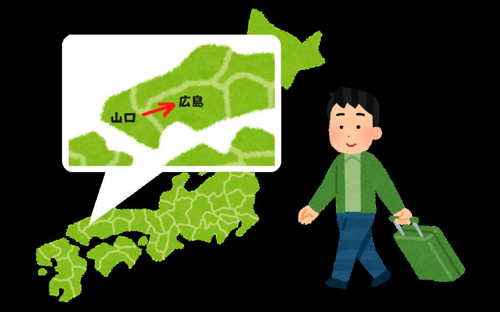 山口県と広島県に行ったイメージ